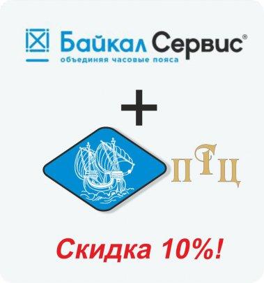 Байкал ПТЦ
